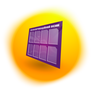 Стенди (інформаційні, куточки покупця, з безпеки, для школи та садочку)