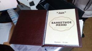 Меню для кафе, ресторанів. Варіант виконання папки-меня для ресторана армянської кухні.
