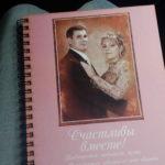 Сувенірна продукція. Ексклюзивний подарунок на річницю весілля. Книга з дерев'яною обкладинкою. Якісний лазерний друк внутрішнього блоку.