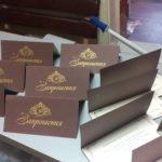 Листівки. Дизайнерський картон. Друк шовкотрафаретний, імітація золото. Іменні конверти.